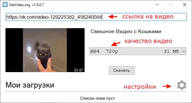 скачать видео вконтакте с помощью getvideo