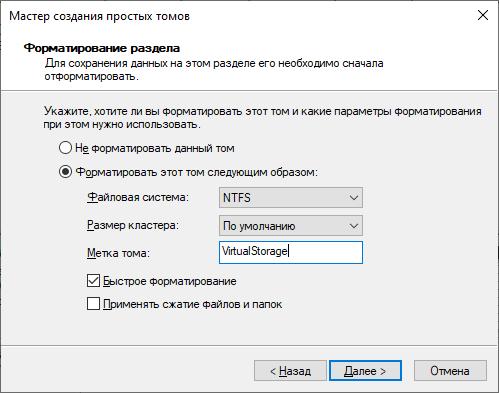 форматирование раздела виртуального диска