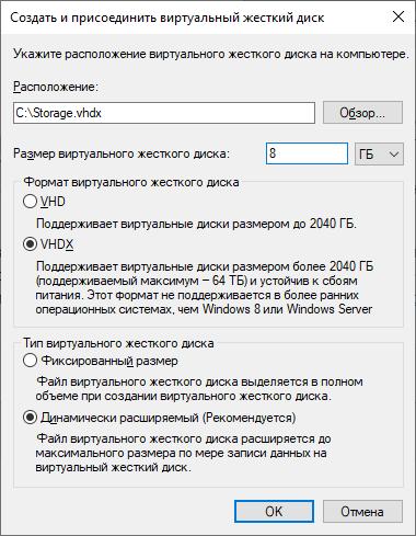 формат и тип виртуального диска