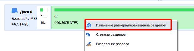изменение раздела диска в AOMEI Partition Assistant