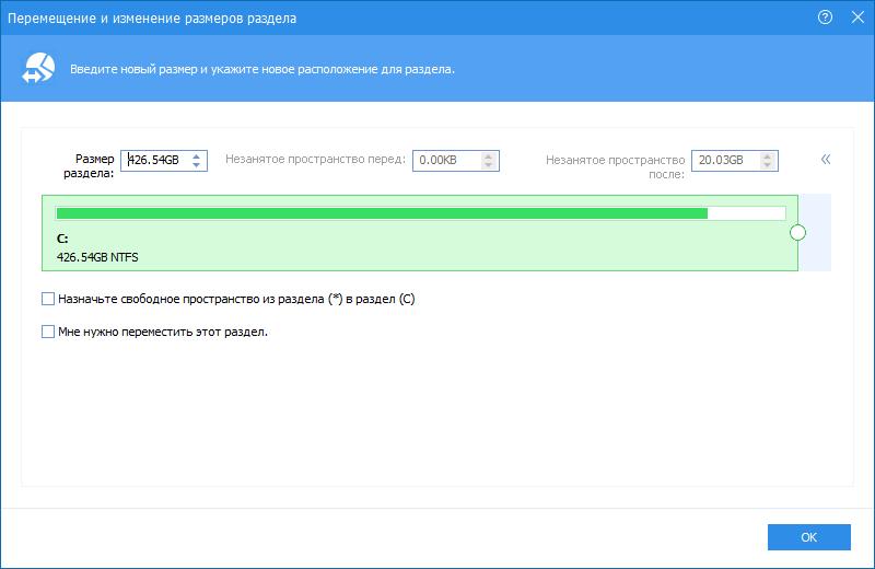 размер раздела диска в AOMEI Partition Assistant