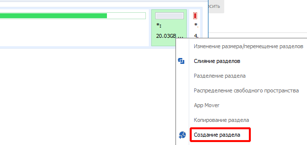 создание нового раздела диска в AOMEI Partition Assistant