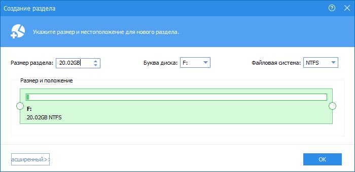 размер нового раздела диска в AOMEI Partition Assistant