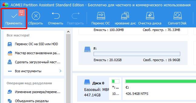 применение изменений диска в AOMEI Partition Assistant