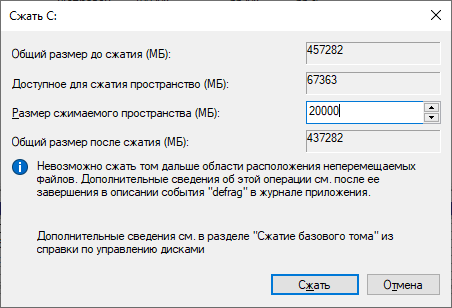 задать размер раздела диска в windows
