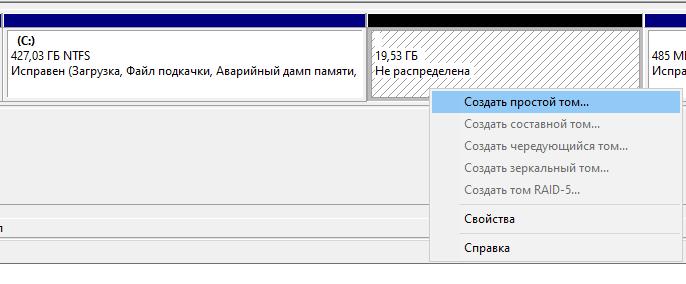 создать раздел диска в windows