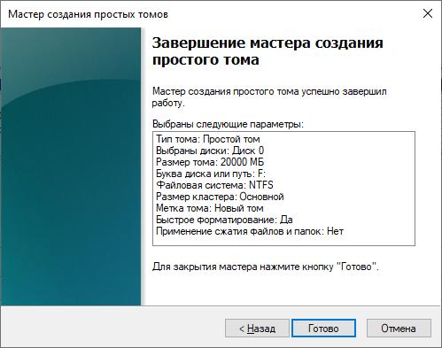 мастер создания разделов диска в windows